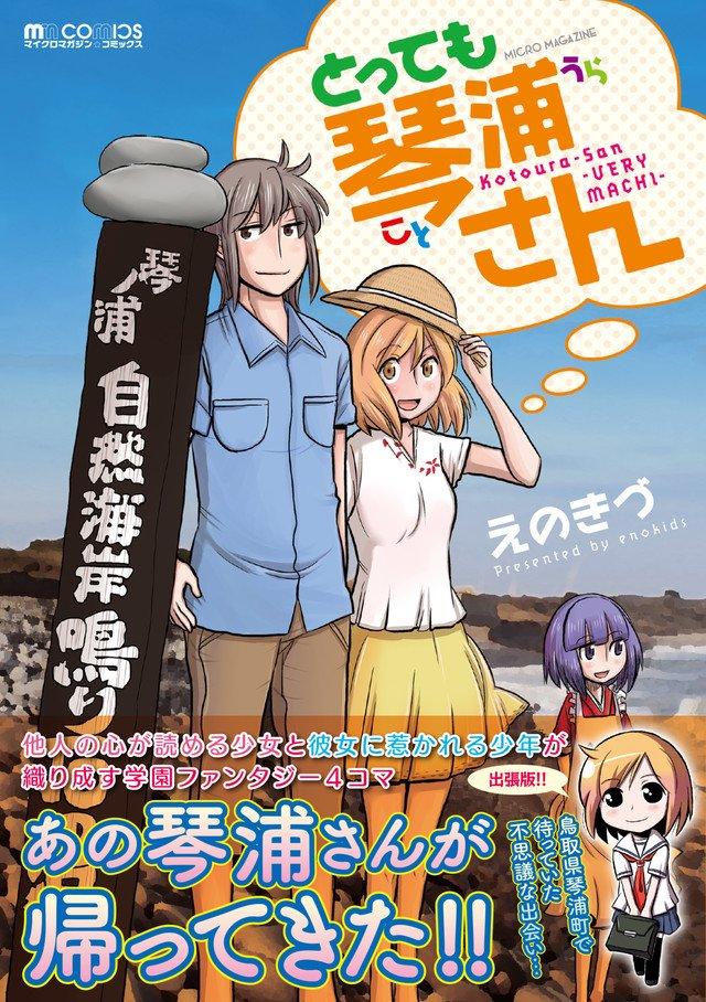 「琴浦さん」琴浦町特設サイトで連載されたアフターストーリーが単行本に