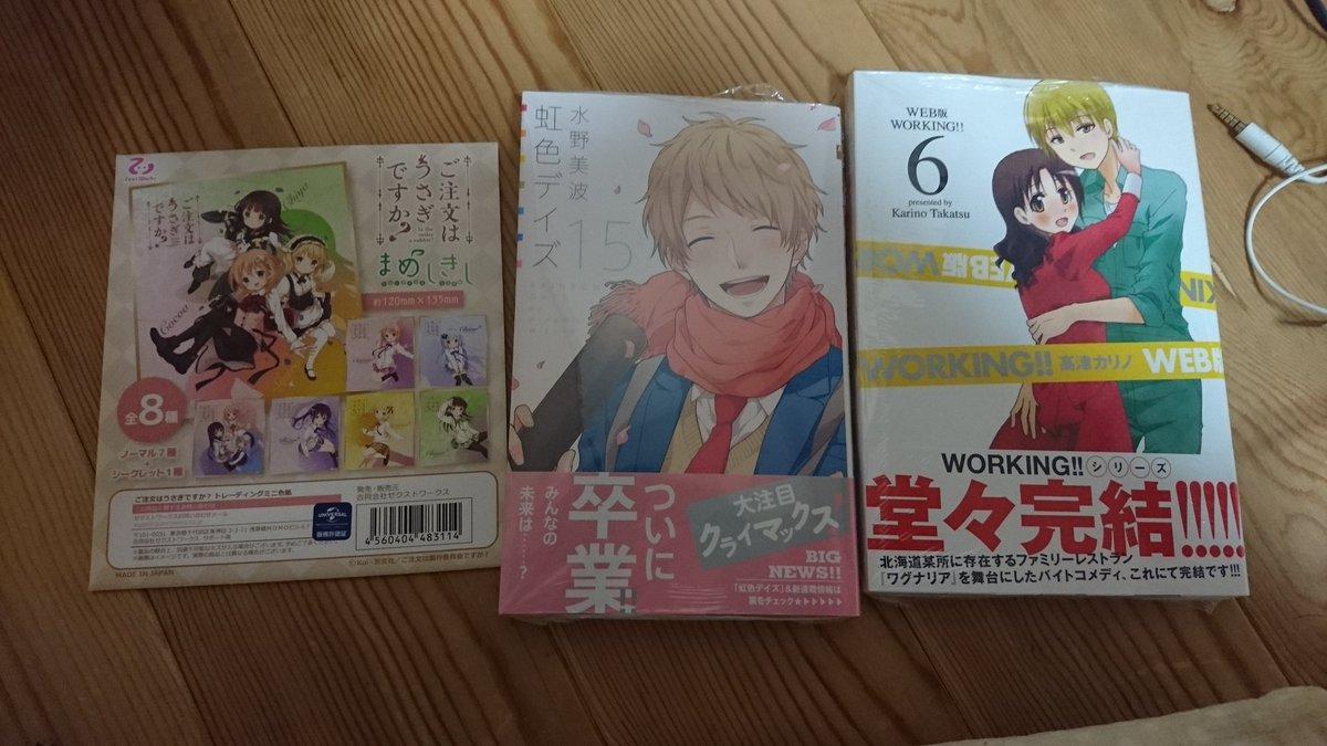 今日、アニメイト京都で買ったもの✨WORKING〜!!虹色デイズ〜!!色紙はいつもの感じでリゼちゃんです!www