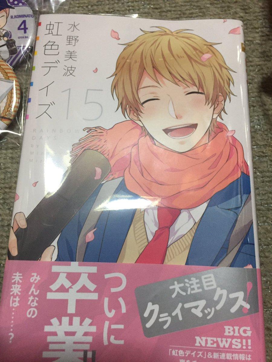 虹色デイズ最終巻ほんまよかった😂恵ちゃんらしいっちゃ恵ちゃんらしいかな?(笑)月曜日持っていきマース🙌
