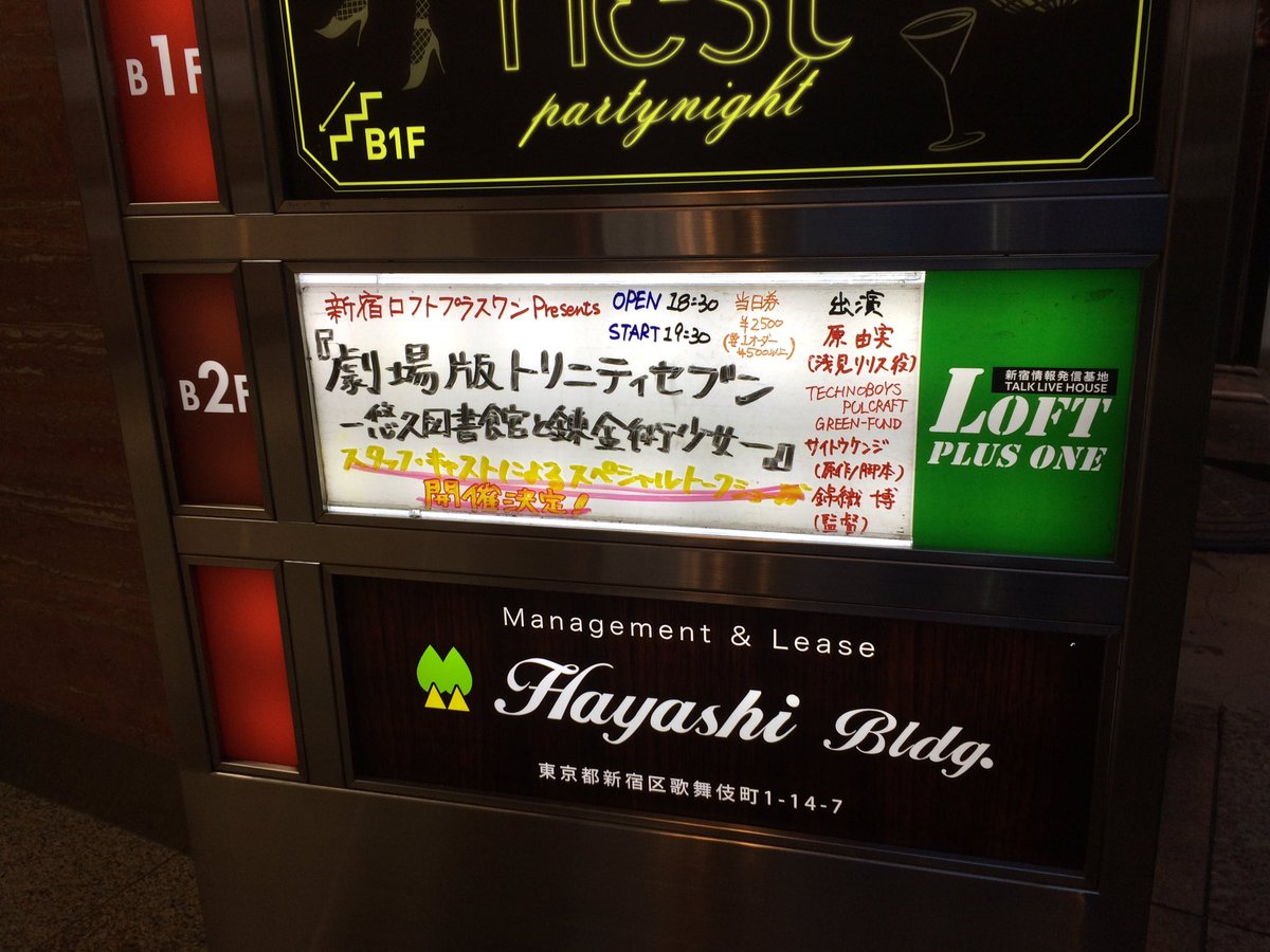 今日は、新宿ロフトプラスワンPresents 『劇場版トリニティセブン -悠久図書館と錬金術少女-』に参加しました。(^