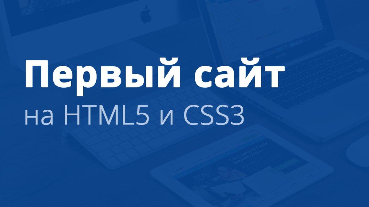 Сделать сайт на html5