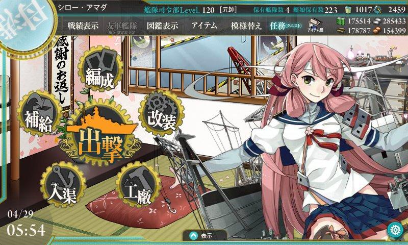 本日の母港、822日目。秘書艦は選ぶ余裕ないので明石さん(100)。今から鳥栖(佐賀県)に遊びに行くのだ(゚∀゚)今日・