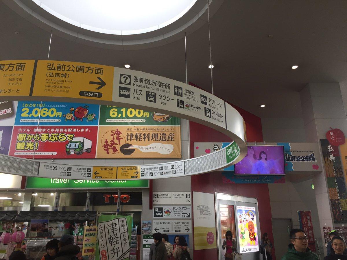 ふらいんぐうぃっち聖地巡礼(1)弘前駅