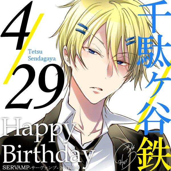 鉄。誕生日おめでとう中也。誕生日おめでとうしずくちゃん。誕生日おめでとうそして、私誕生日おめでとう(自分で言う)#千駄ヶ