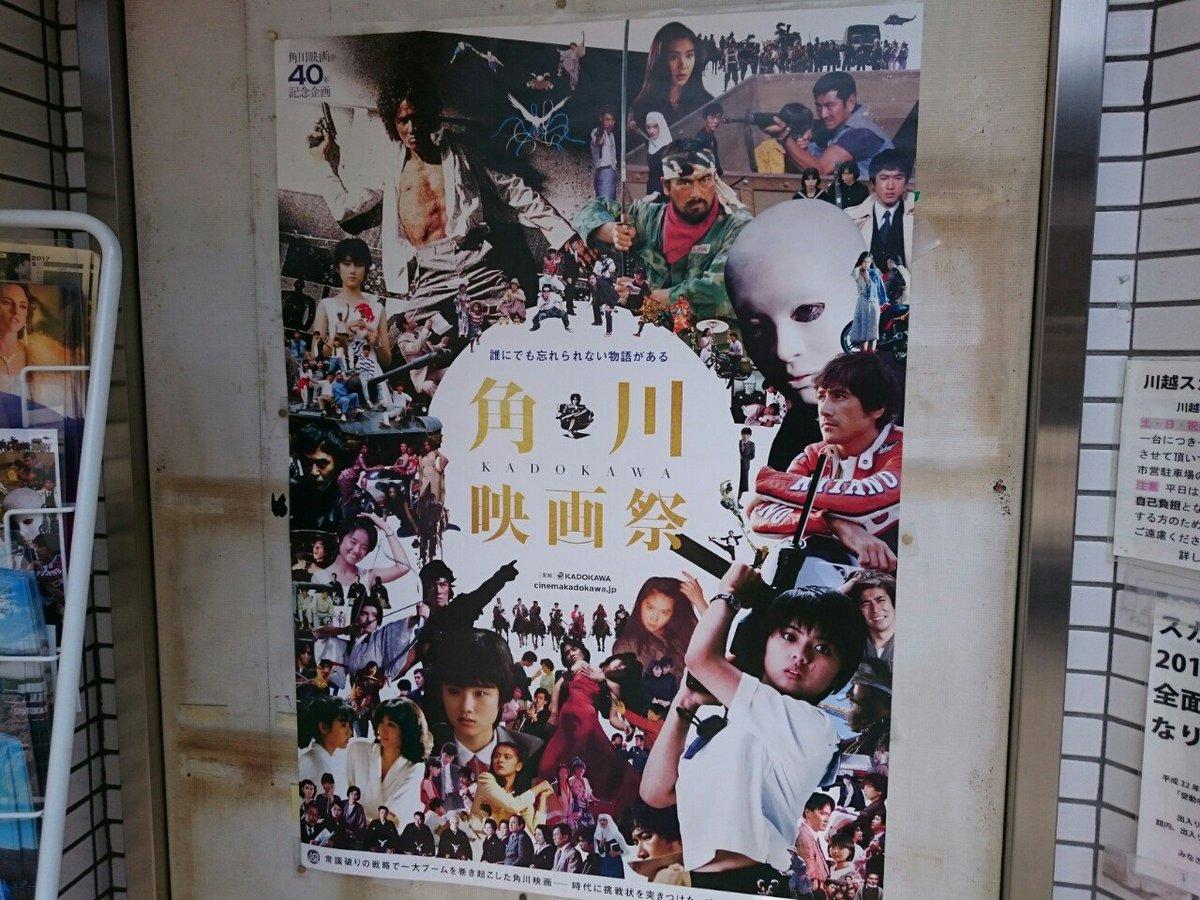 昭和の日に川越スカラ座で『時をかける少女』を観て、30数年ぶりにアルバムを開き記憶が上書きされた感覚。原田知世の透明感の