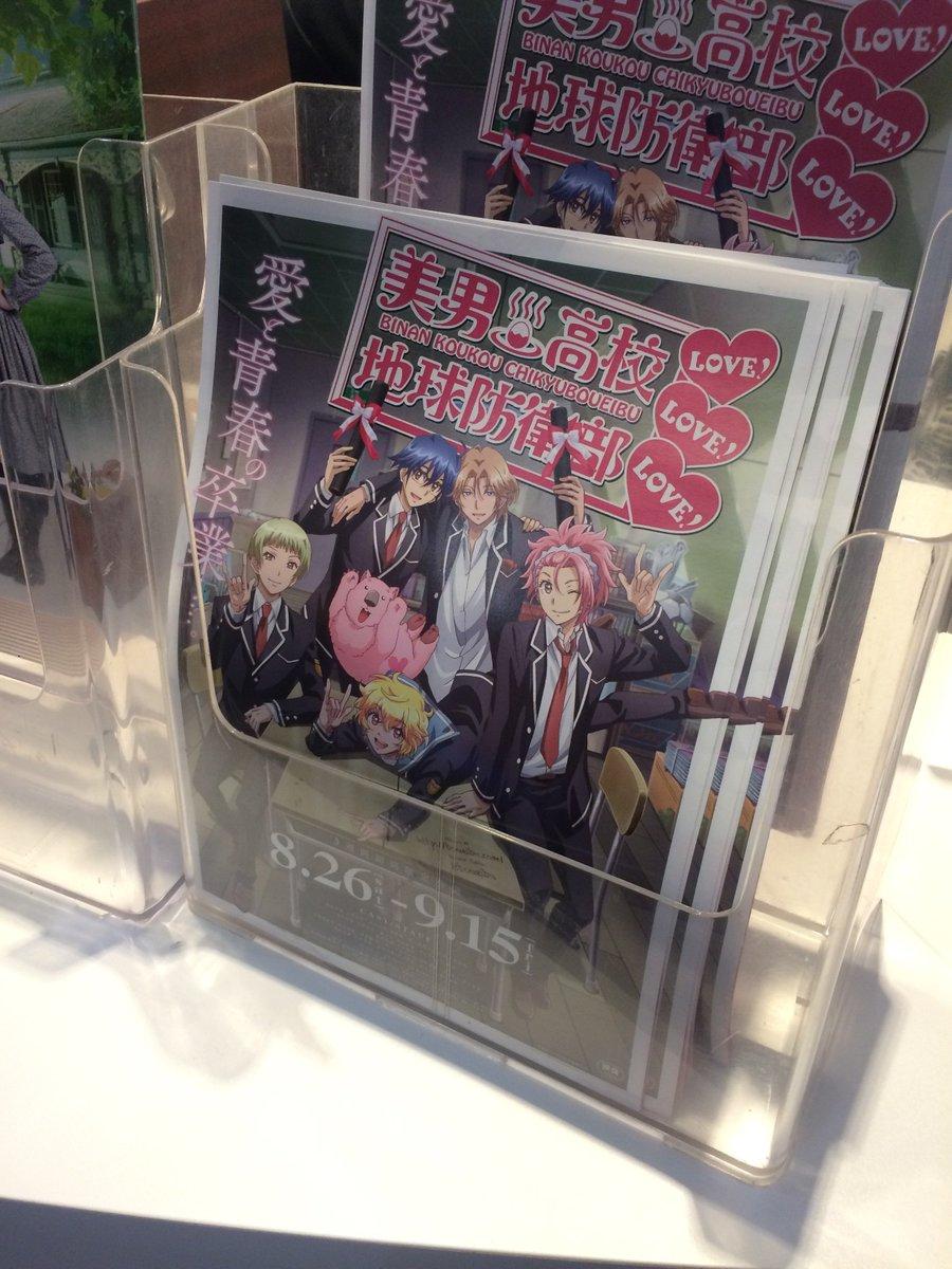 新宿バルト9にて、「美男高校地球防衛部LOVE!LOVE!LOVE!」ポスター掲出&チラシ配布開始! #boue