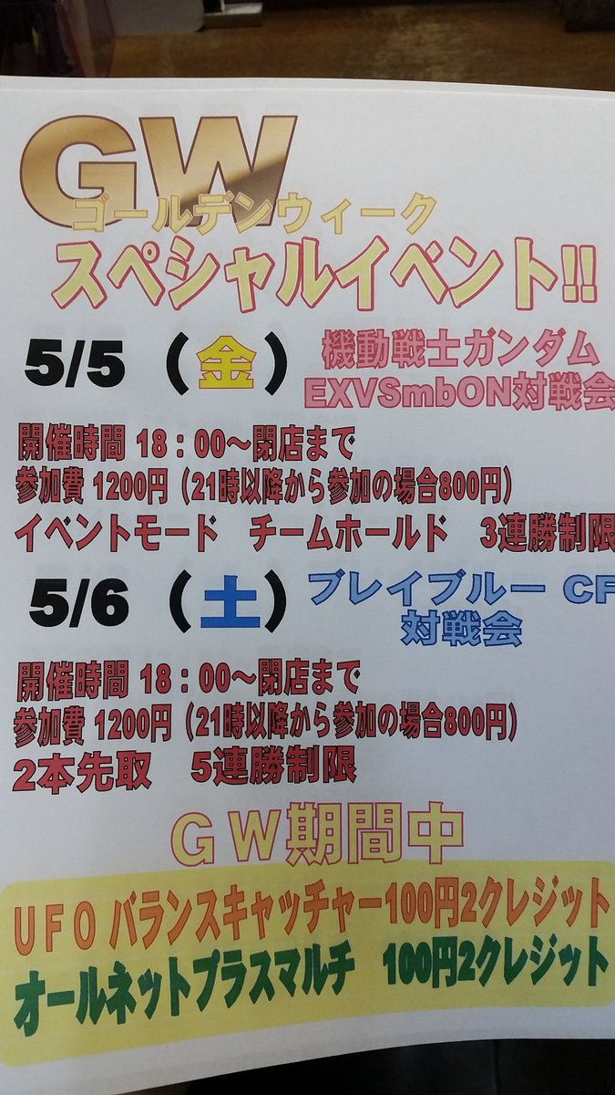 多賀ジョイカムのゴールデンウィークイベントです!5/5(金)ガンダムEXVSmbON対戦会5/6(土)ブレイブルーCF対