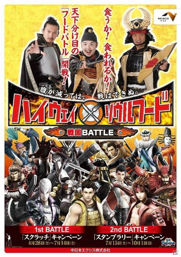 「戦国BASARA」のキャラクターが登場するキャンペーンがNEXCO中日本53箇所のサービスエリア・パーキングエリアにて