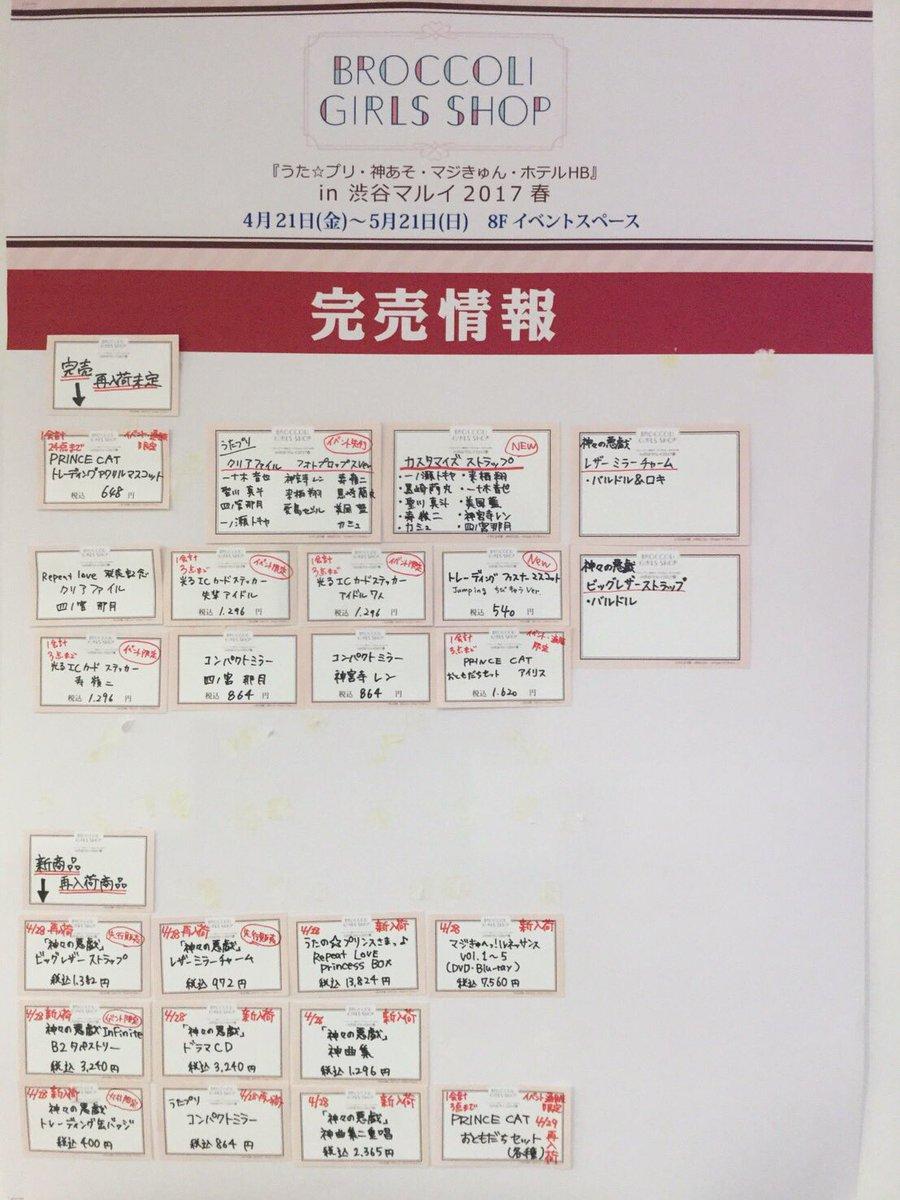 【ブロッコリーガールズショップ in渋谷マルイ】4/29(土)13:00現在の完売情報です。詳細はこちら→#BGS #u