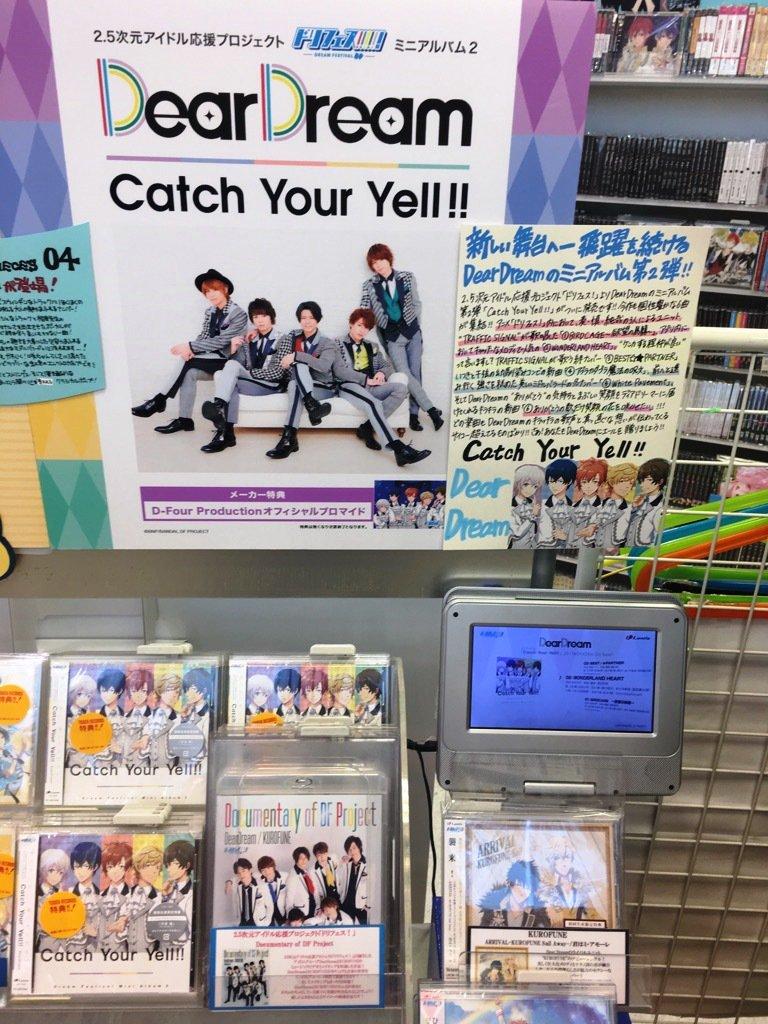 【TOWERanime新宿】新宿店がいっぱいエールを贈っている、DearDreamのミニアルバム第二弾「Catch Yo