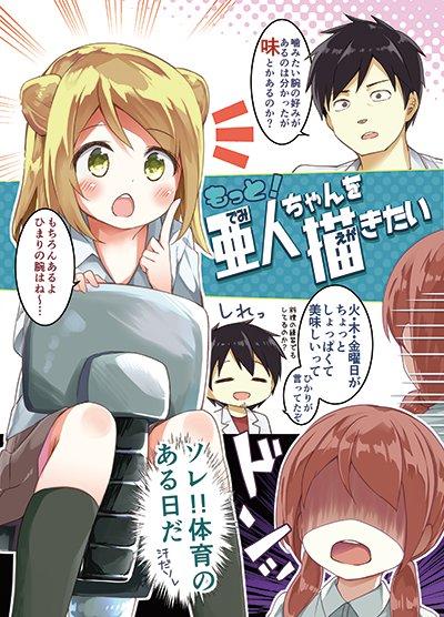明日のComic1★11は亜人ちゃんは語りたい本「もっと!亜人ちゃんを描きたい」が新刊となります。場所は「く23b」です