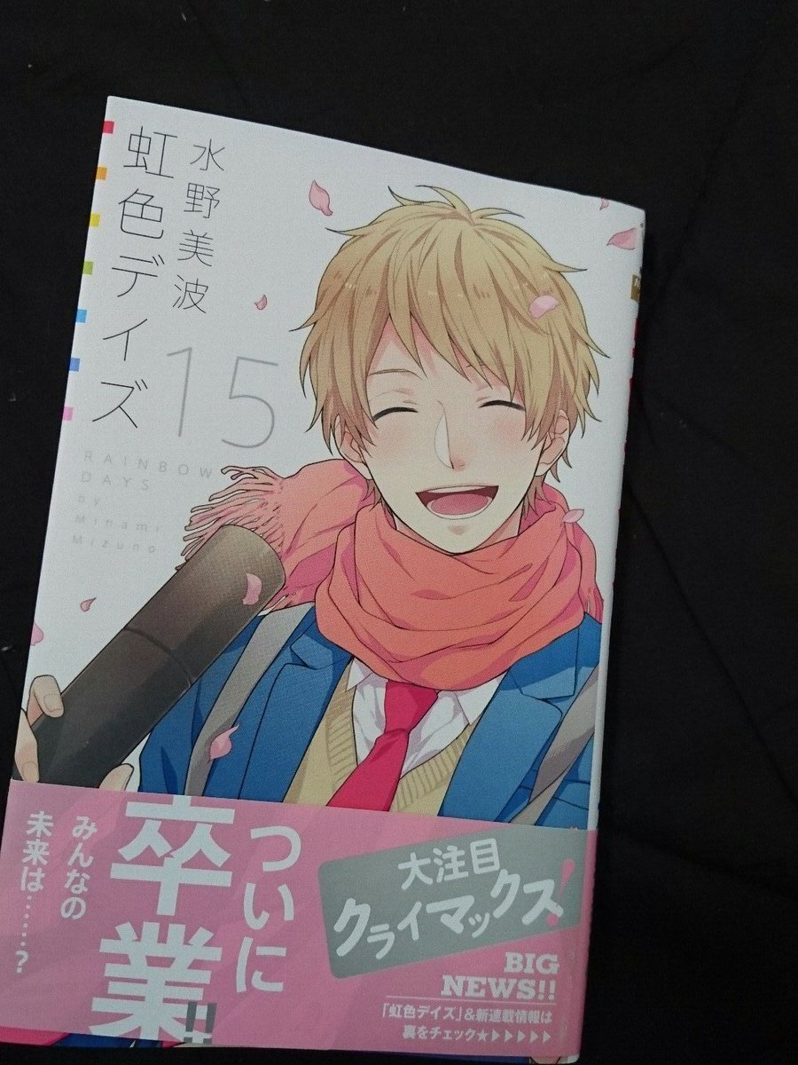 虹色デイズお疲れさまでした🙇最後のまりちゃんの笑顔が素敵すぎて…小早川さん最後以外でてこないやつアニメ見てたから漫画買お