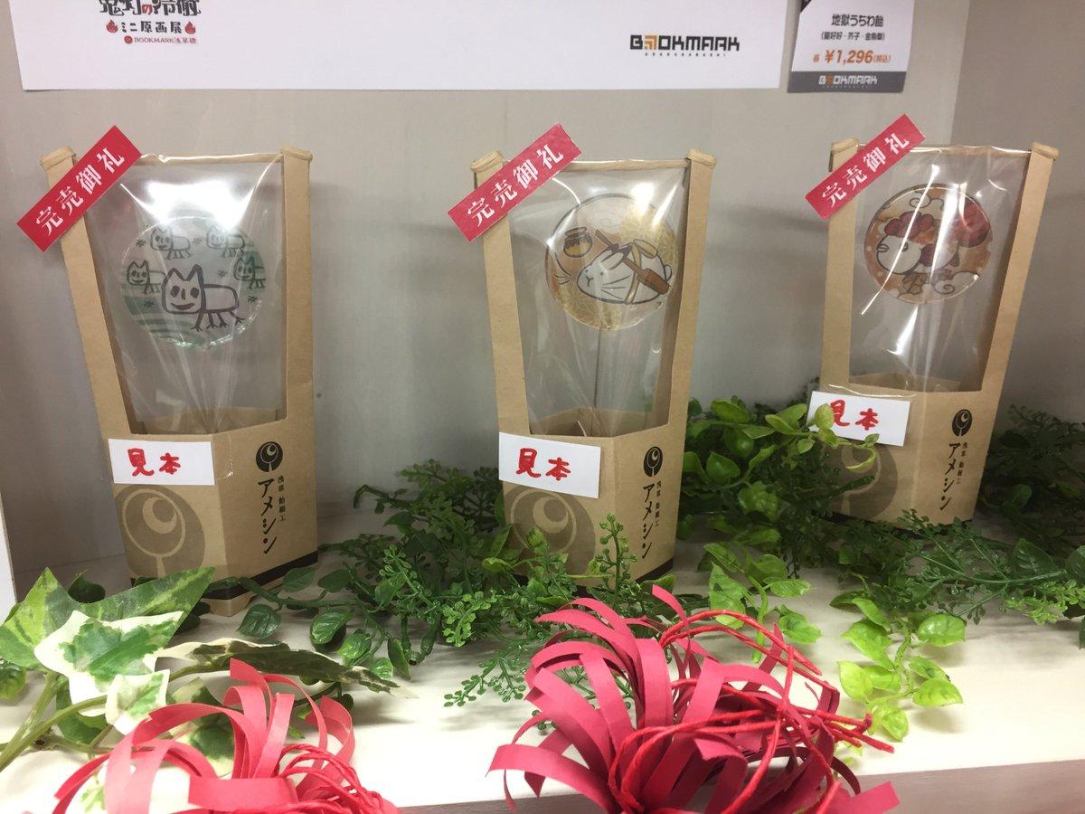 【完売情報】〇鬼灯の冷徹 × アメシン コラボのうちわ飴『芥子』本日分完売となっております。うちわ飴全種 本日分終了とな