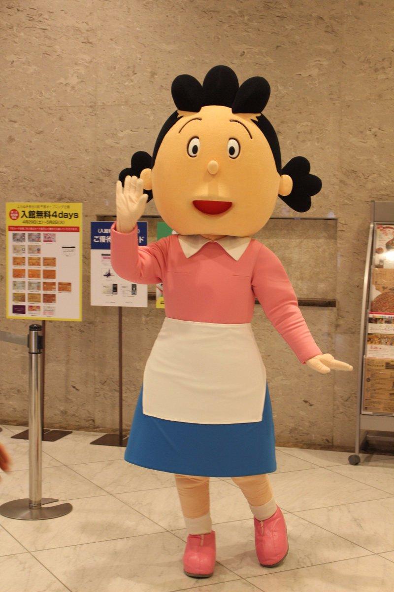 松坂屋美術館では5/24迄「「よりぬき長谷川町子展」です。今日は、サザエさんが皆様をお迎えしました。次回は、5月1日の開