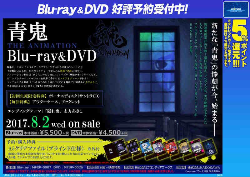 【新たな「青鬼」の惨劇が今、始まる…。】「青鬼 THE ANIMATION」BD&DVDが8月2日発売だお。大人気フリー