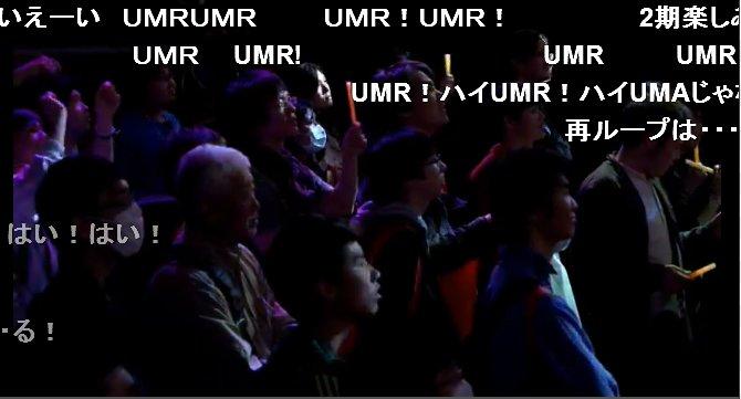 UMR!UMR!うまるちゃんのOPをおかわり中です。#超会議2017 #chokaigi #UMR