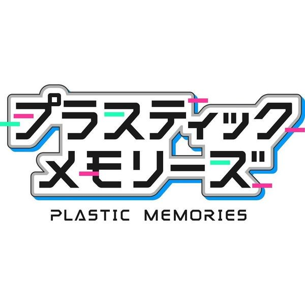 😃ゴールデンウィーク日替わりセールプラスティック・メモリーズ 【PSVソフト】 ※キャラアニ特典付き残りわずか!→