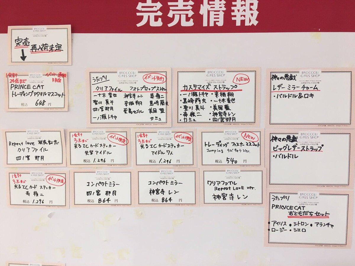 【ブロッコリーガールズショップ in渋谷マルイ】4/29(土)18:50現在の完売情報です。詳細はこちら→#BGS #u