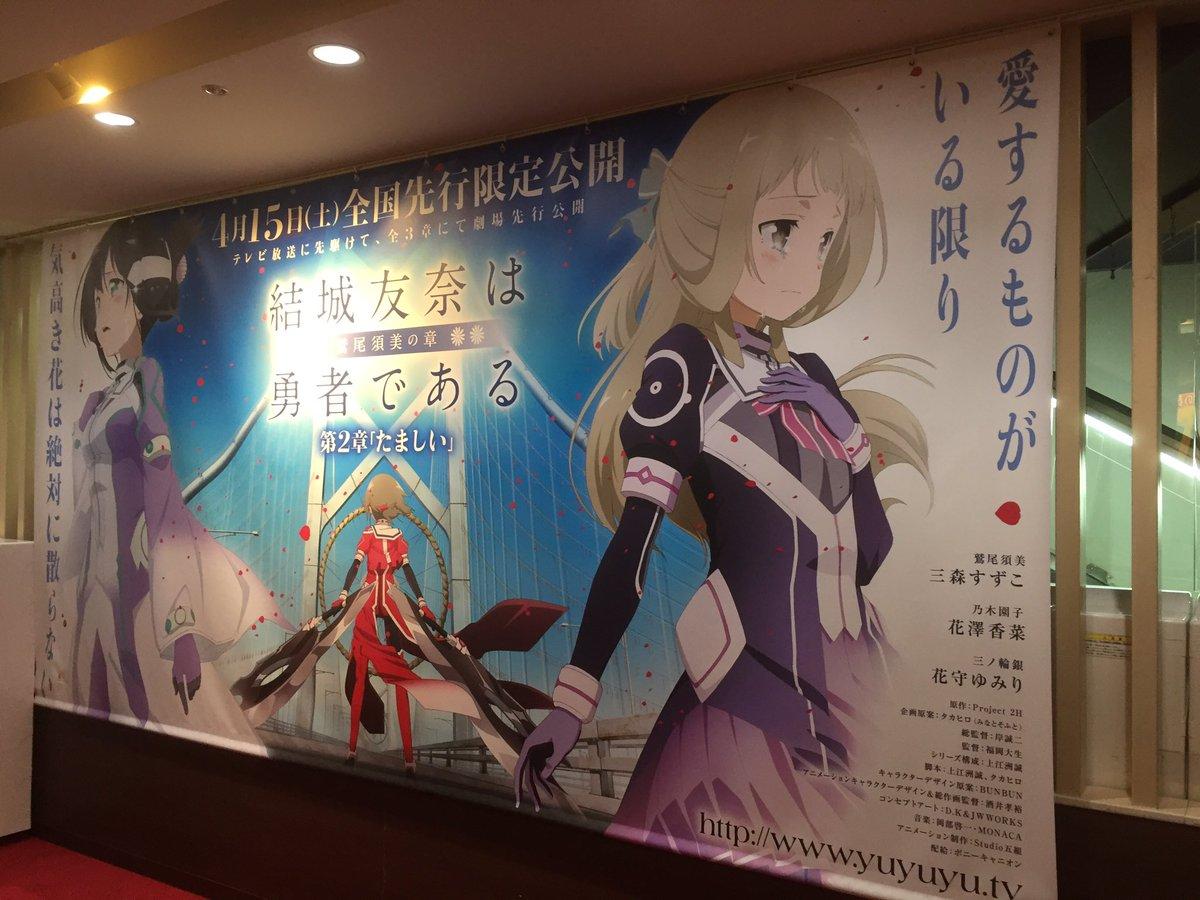 さて今回の大阪帰阪のメインイベント、 #yuyuyu こと鷲尾須美の2章の映画にブルクまで来たものの、BD2巻は売り切れ