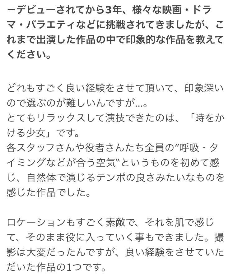 竹内涼真くんが今まで出演した作品の中で印象的な作品に「時をかける少女」をあげてくれてるよ〜〜!!