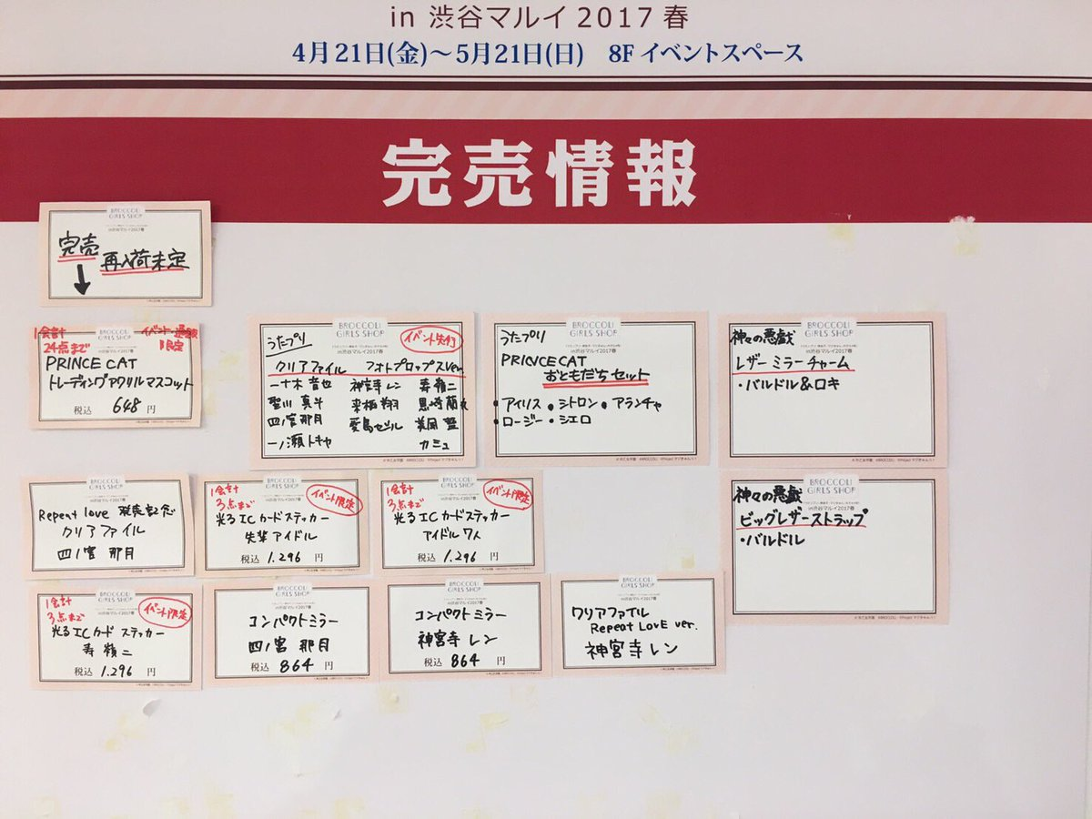 【ブロッコリーガールズショップ in渋谷マルイ】4/29(土)閉店時の完売情報と再入荷情報です。明日4/30(日)は 「