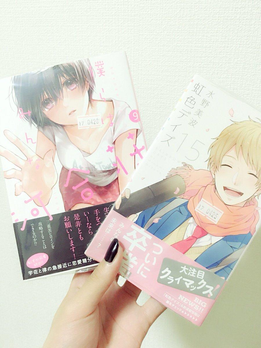 河合荘9巻 虹色デイズ15巻購入してきましたーー!!!