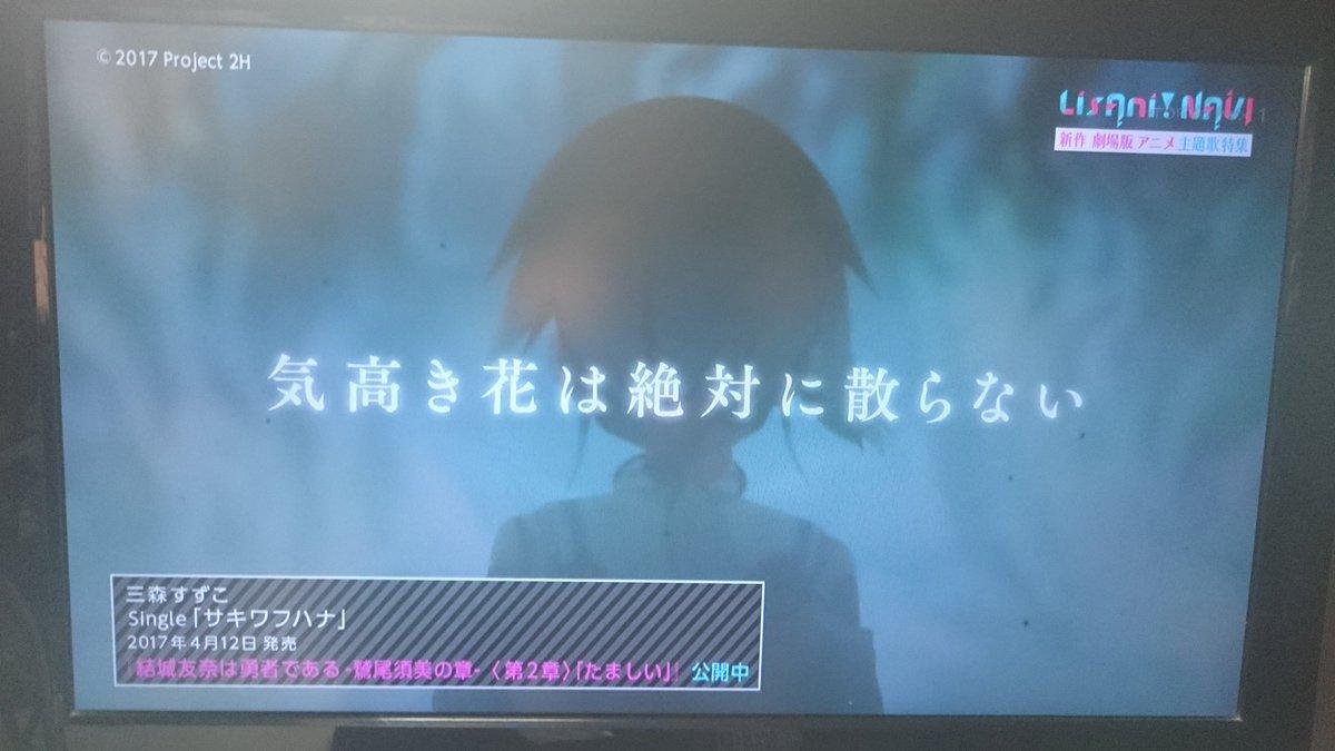 うおおおぉぉ #LisAni で #わすゆ のOP曲三森さんの『サキワフハナ』が上がってた!!wwしかもまさかの銀ちゃん