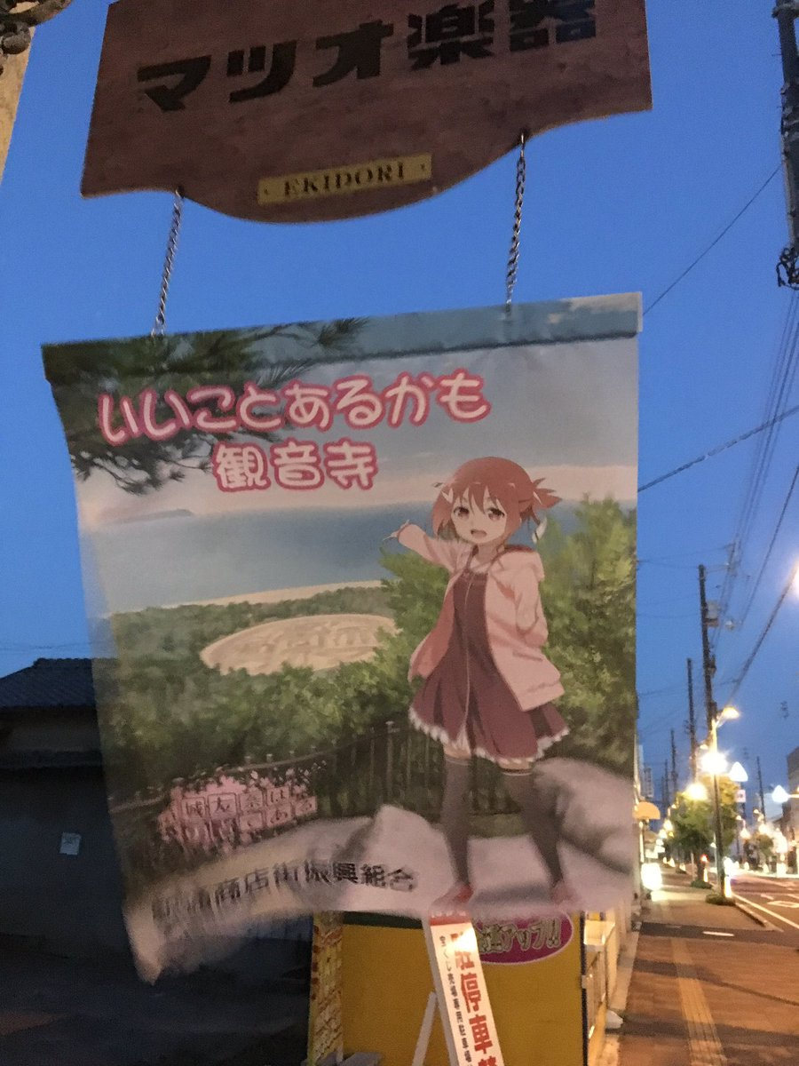 そうだ、観音寺の商店街さんに 例の友奈ちゃん旗あったよ!!風でパタパタしててブレちゃった....!すごい!#yuyuyu