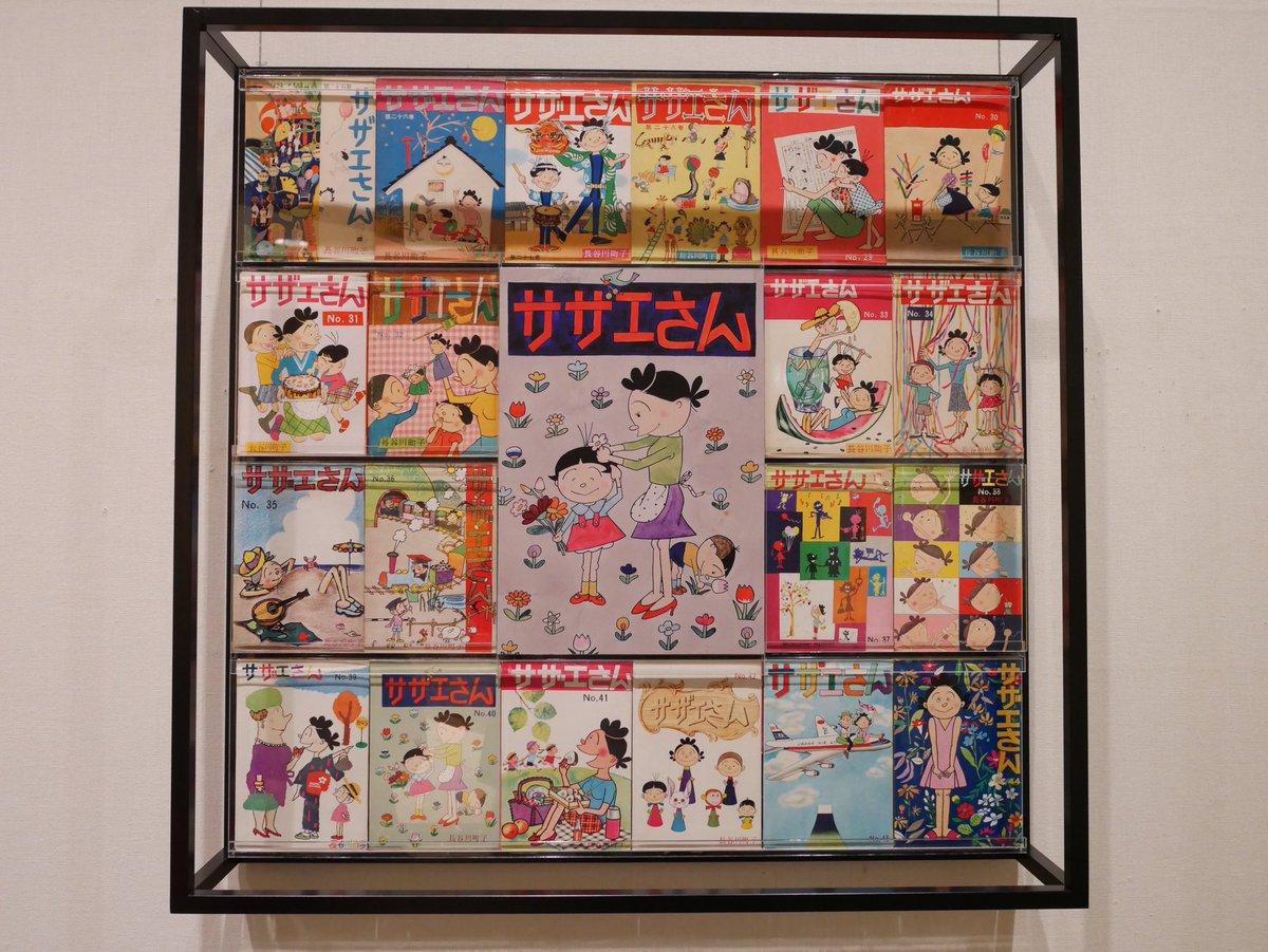 長谷川町子展も見物。サザエさんって、今読んでも面白いことに気づく。
