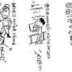 1944年、西日本新聞社の編集局に勤務していた長谷川町子は、仕事で博多湾をスケッチ中、スパイ容疑で憲兵に逮捕拘留された。