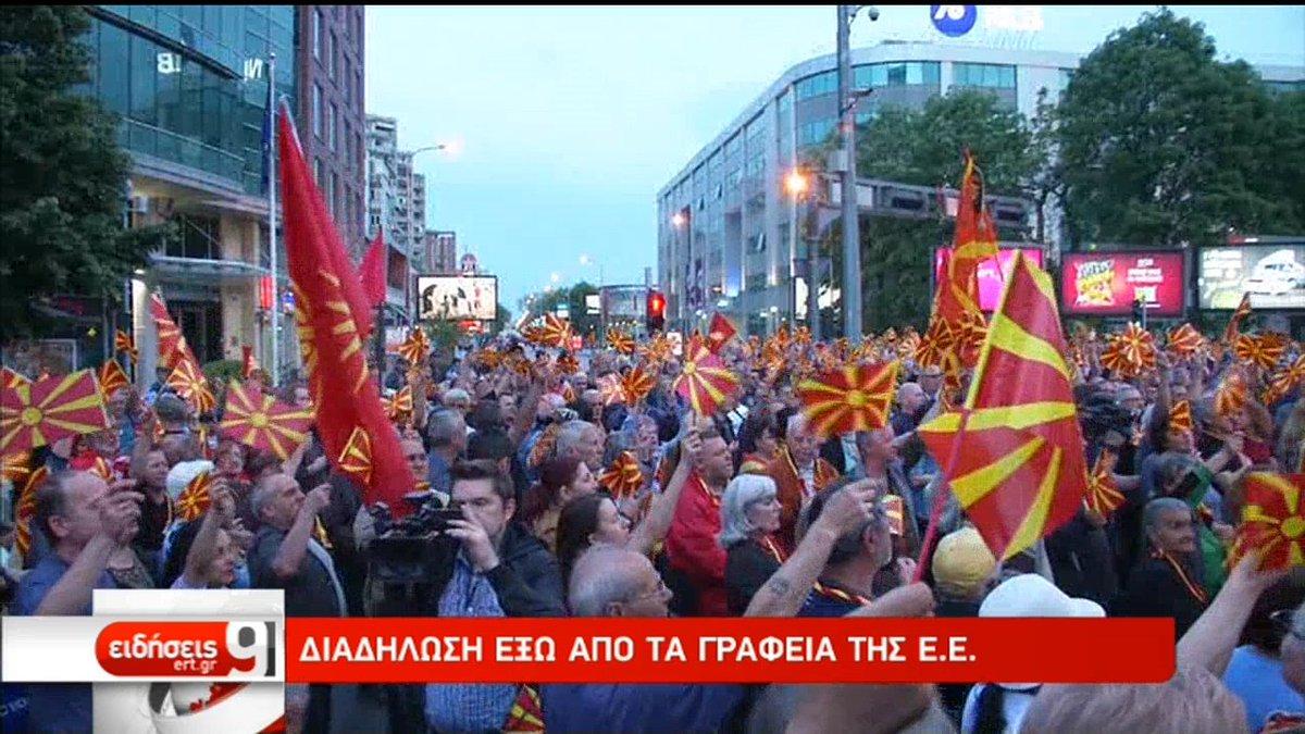 test Twitter Media - Παρατείνεται το πολιτικό αδιέξοδο στην ΠΓΔΜ (video) https://t.co/arsHCkFbqR https://t.co/dJqwk6xcFT