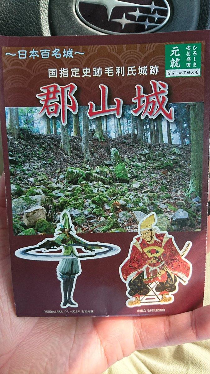 吉田郡山城のパンフレットに戦国BASARAの元就が載ってる。いつかは城プロの元就も