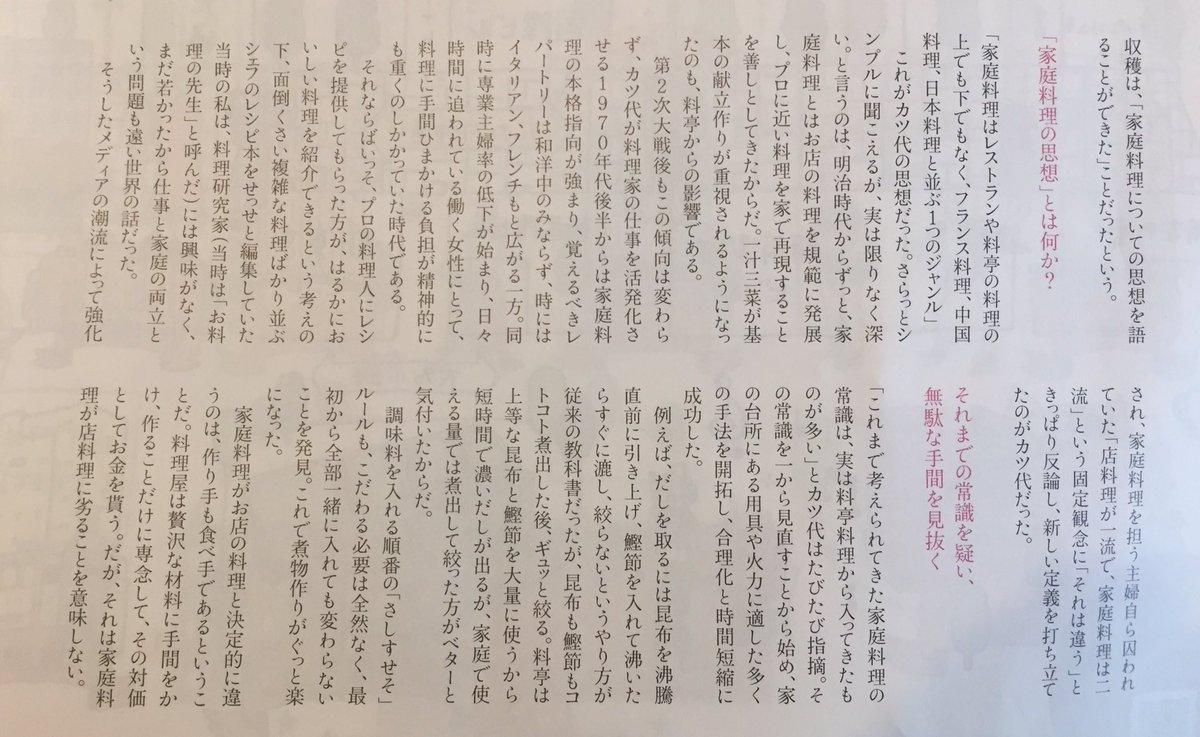 小林カツ代の提唱した家庭料理についての話。名前は知れど思想まで知りえてこなかったから物凄く興味深い