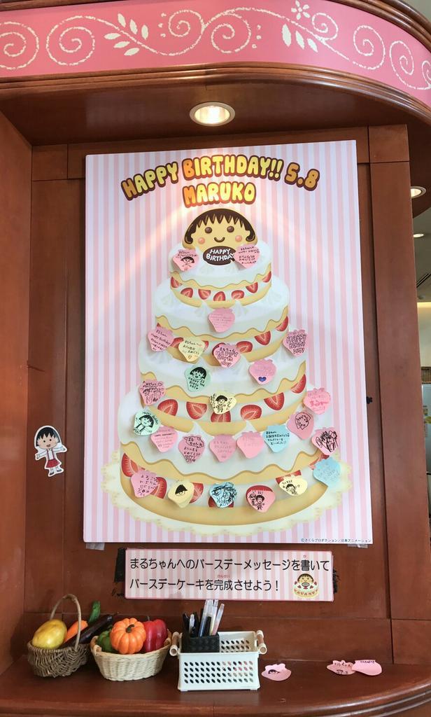 【ちびまる子ちゃんカフェお誕生日企画】イチゴ型のふせんにまる子へのメッセージを書いて「バースデーケーキボード」をデコレー