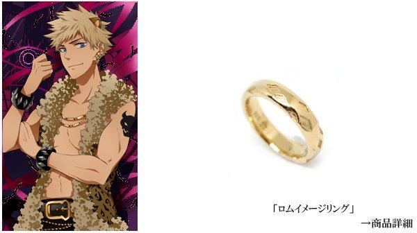 【SHOW BY ROCK!!×MC】「ロムイメージリング」ロムをイメージしたスタイリッシュなヒョウ柄のリング。上品な輝