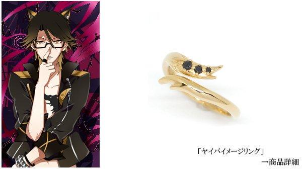 【SHOW BY ROCK!!×MC】「ヤイバイメージリング」ヤイバの尻尾をモチーフとしたリング。上品なイエローゴールド