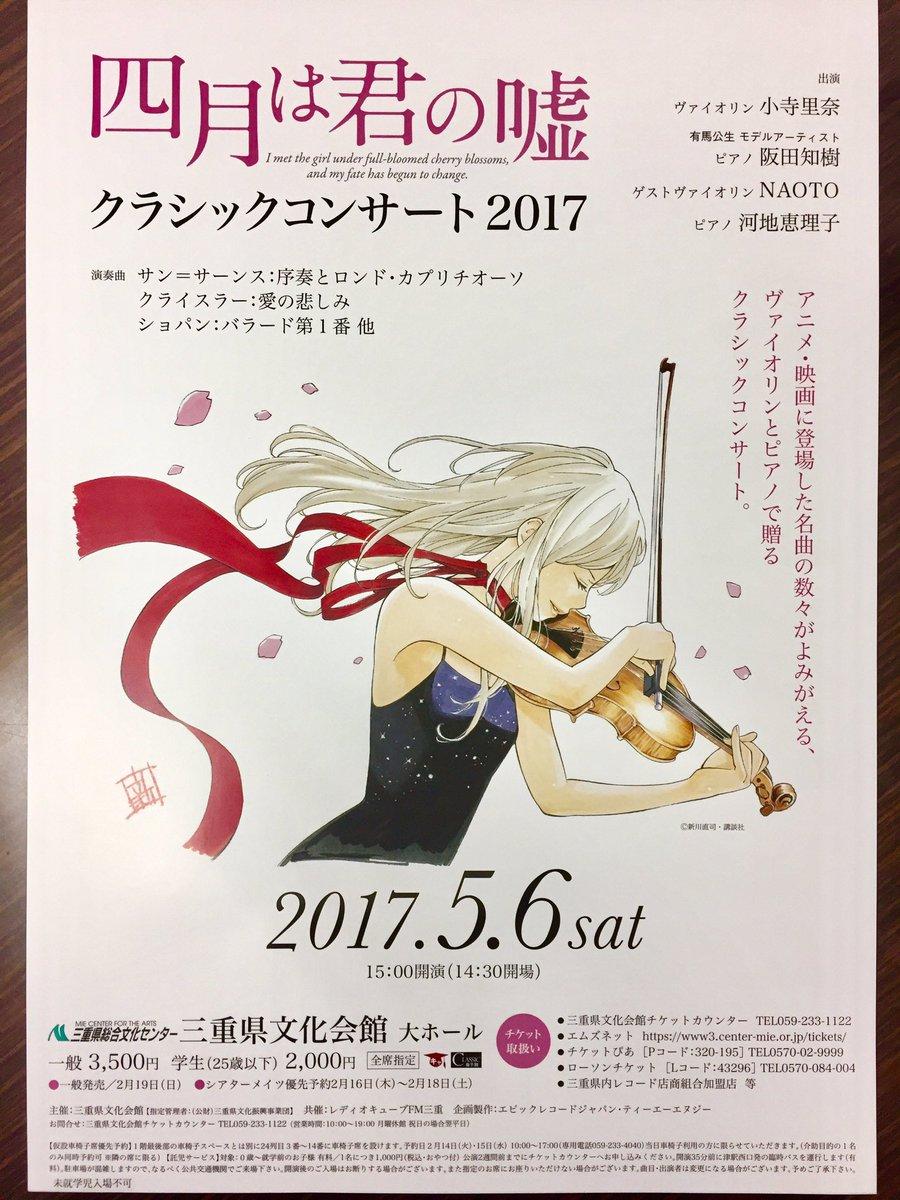 【四月は君の嘘クラシックコンサート2017】5月6日(土)15時開演。キャンパスシートは当日14時40分から大ホール前に