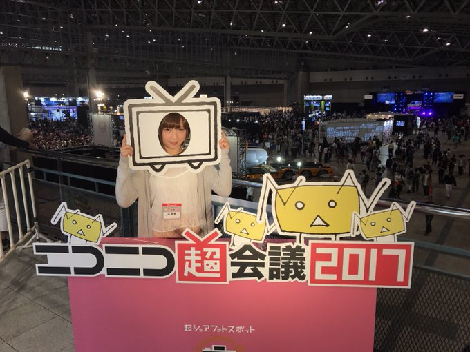1 pic. きたよ〜! #ニコニコ超会議2017  #超シェアフォト https://t.co/N0PxTx0ZFZ