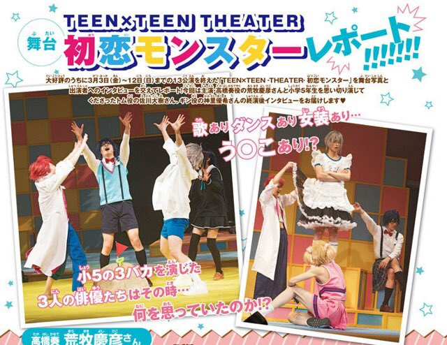 【ARIA6月号発売中】ランク王国の2.5次元ミュージカル配信ランキング2位をいただきました TEEN×TEEN THE