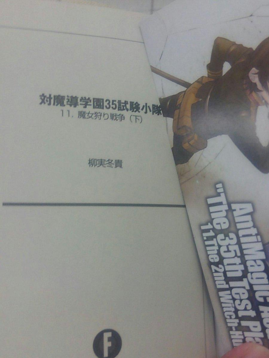 対魔導学園35試験小隊 11巻 読了やっぱりこれ、続きをアニメで見たい。。見たかった。。