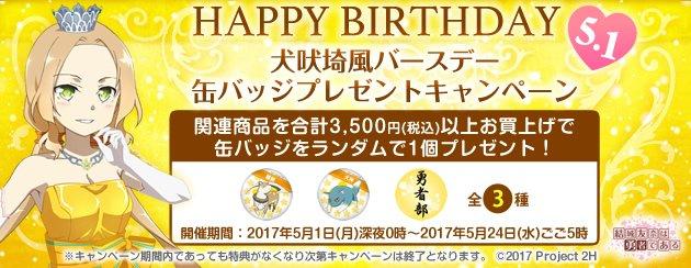 明日5/1は「結城友奈は勇者である」犬吠埼風ちゃんのお誕生日ですねっヽ(≧▽≦)/ バースデー記念グッズを5/1 深夜0