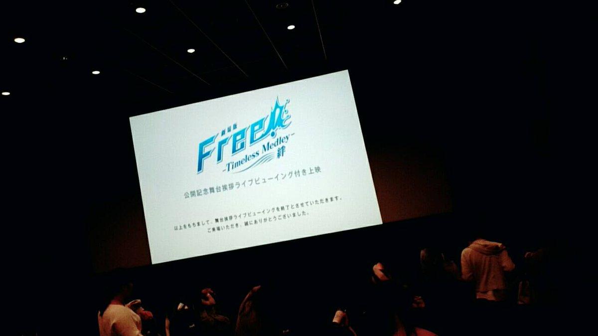 劇場版 Free! ―Timeless Medley― 絆 舞台挨拶 ライブビューイング、最高だった🙏✨ネタバレになっち