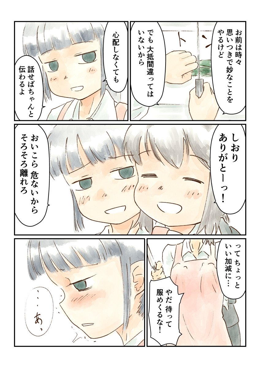 社会人百合さわしお② #ド嬢