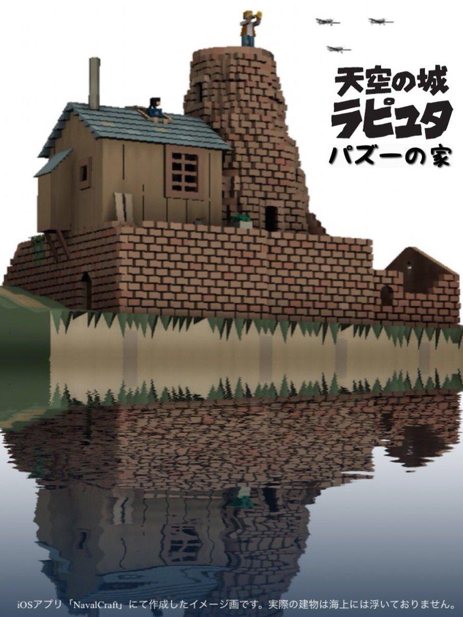 天空の城ラピュタのパズーの家を作成。建造物イベント出品作品。レンガの表現は0.5パーツでも着艦標識でも無理かと思われたが