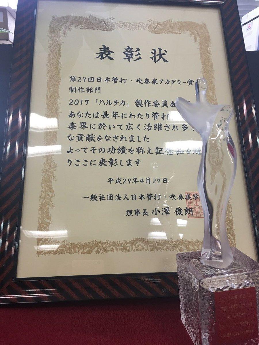 映画「ハルチカ」が、第27回日本管打・吹奏楽アカデミー賞(制作部門)を受賞しました! #映画ハルチカ #吹奏楽