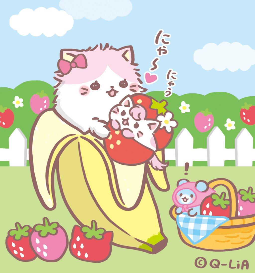 【いちご狩り続きにゃ】 この前のいちご狩りで、ばなにゃ子が苺にひそんだにゃんこ「にゃいちご」を見つけたよ!女の子のお友達