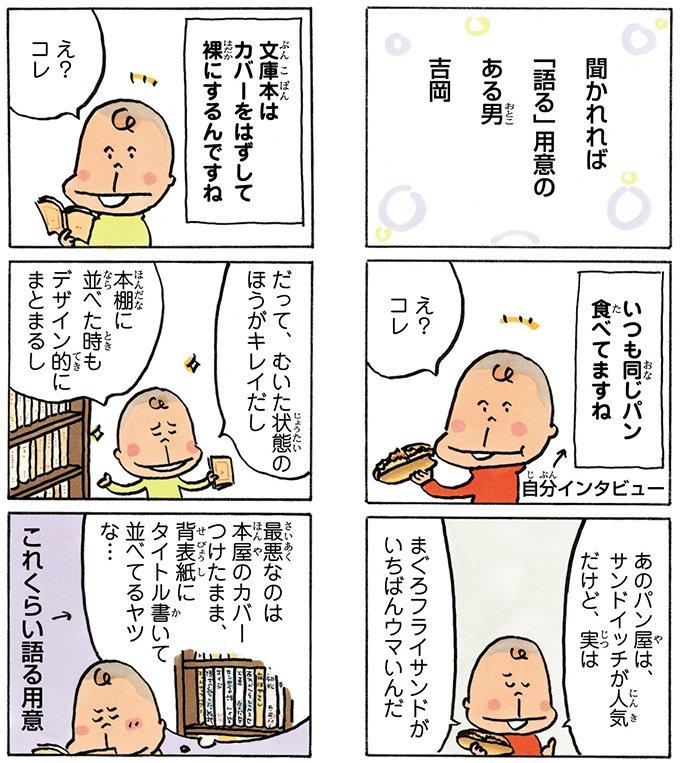 趣味:自分インタビュー#あたしンち (19巻NO.4)