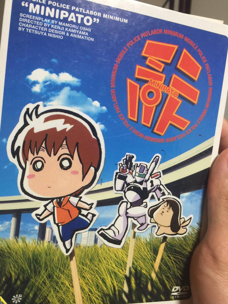 押井守さん脚本・西尾鉄也さんのデザインとモーションによるマニアックギャグアニメ「ミニパト」観る監督は攻殻機動隊Stand