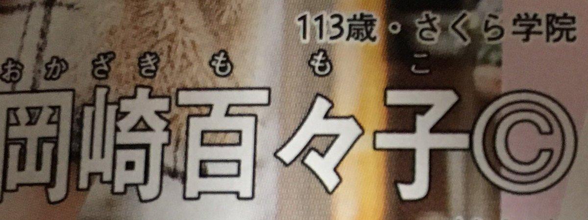 【3代目ミニパティ】 岡崎百々子 Part.4 【黄色】 [無断転載禁止]©2ch.netYouTube動画>13本 dailymotion>1本 ->画像>537枚