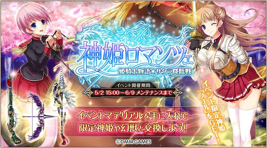 降臨戦イベント『神姫ロマンツェ 姫騎士物語★サクラ降臨戦』が始まったのじゃ!ワルキューレ ロマンツェのキャラクター達がわ